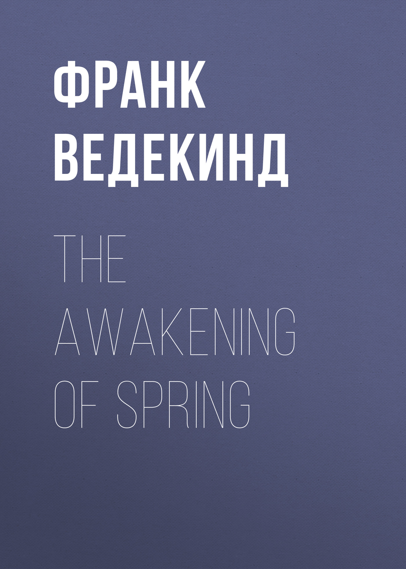 Франк Ведекинд The Awakening of Spring the awakening