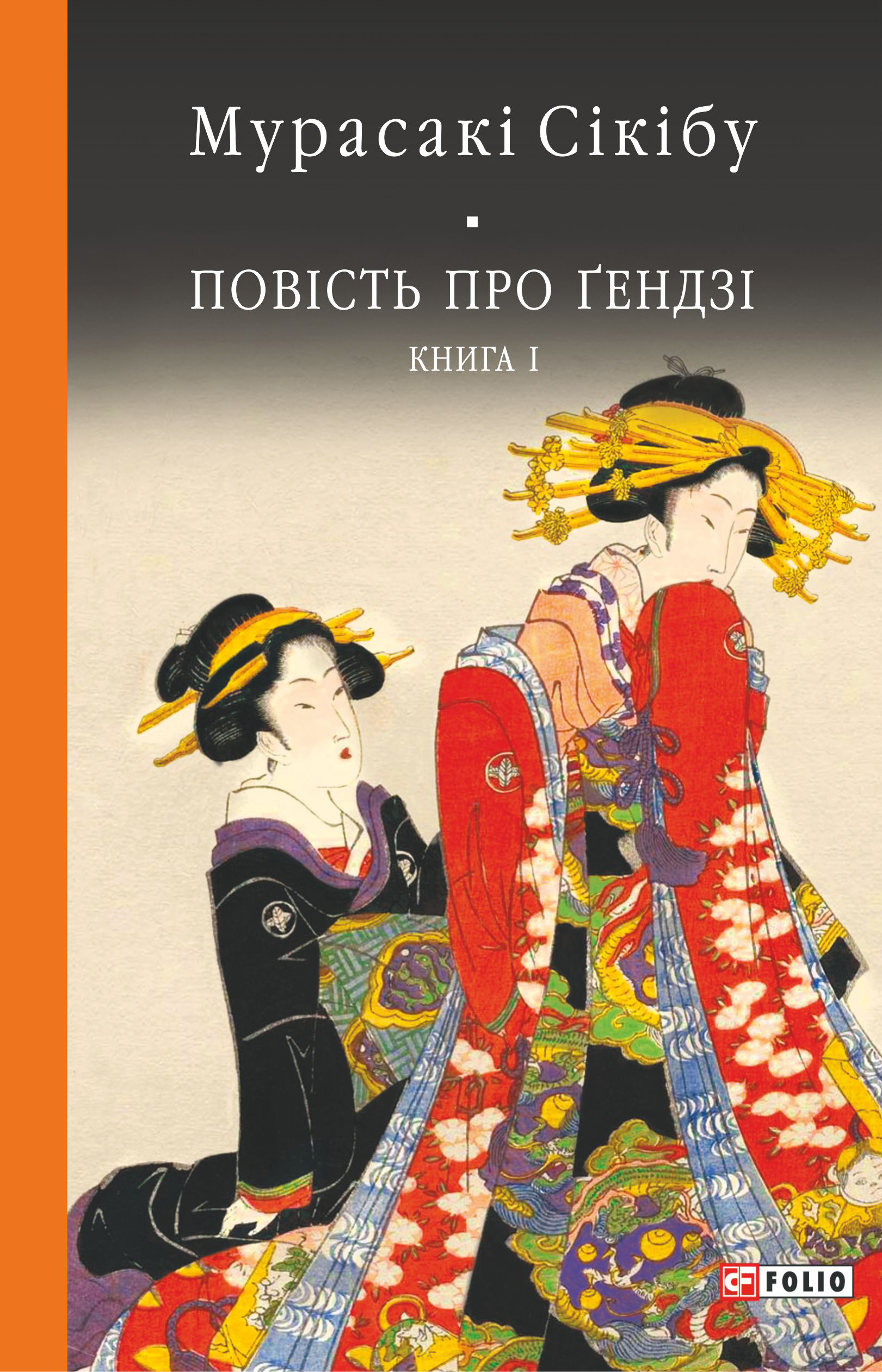 Повість про Ґендзі. Книга 1 ( Мурасакі Сікібу  )