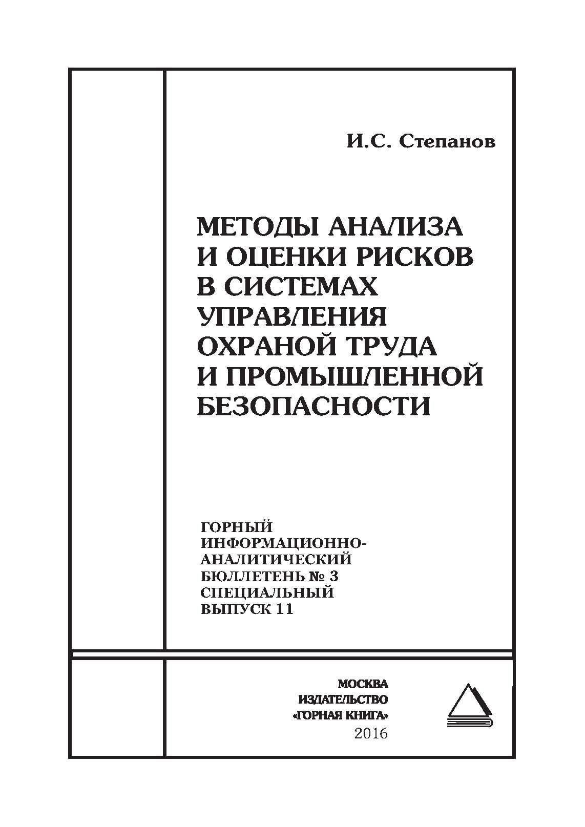 И. C. Степанов Методы анализа и оценки рисков в системах управления охраной труда и промышленной безопасности