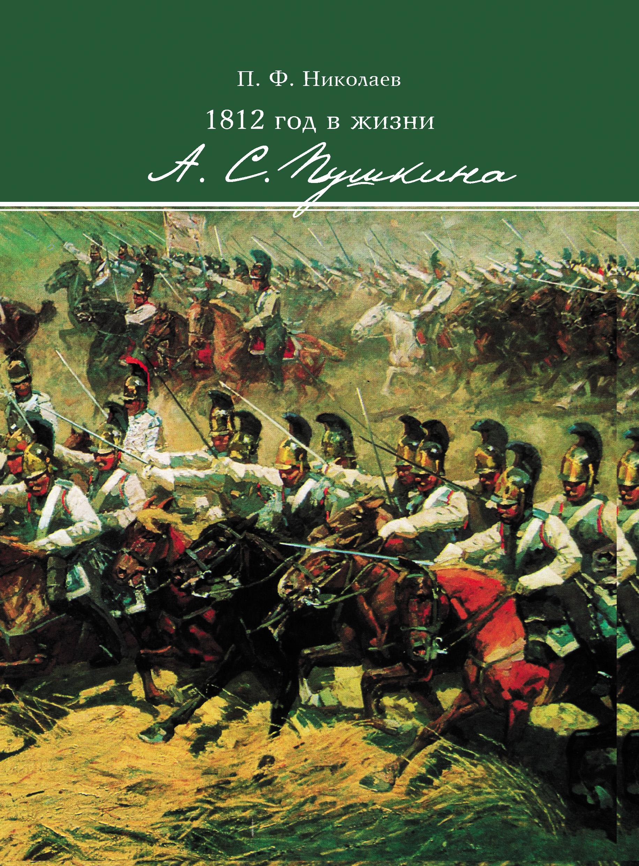 Павел Николаев 1812 год в жизни А. С. Пушкина клятву верности сдержали 1812 год в русской литературе