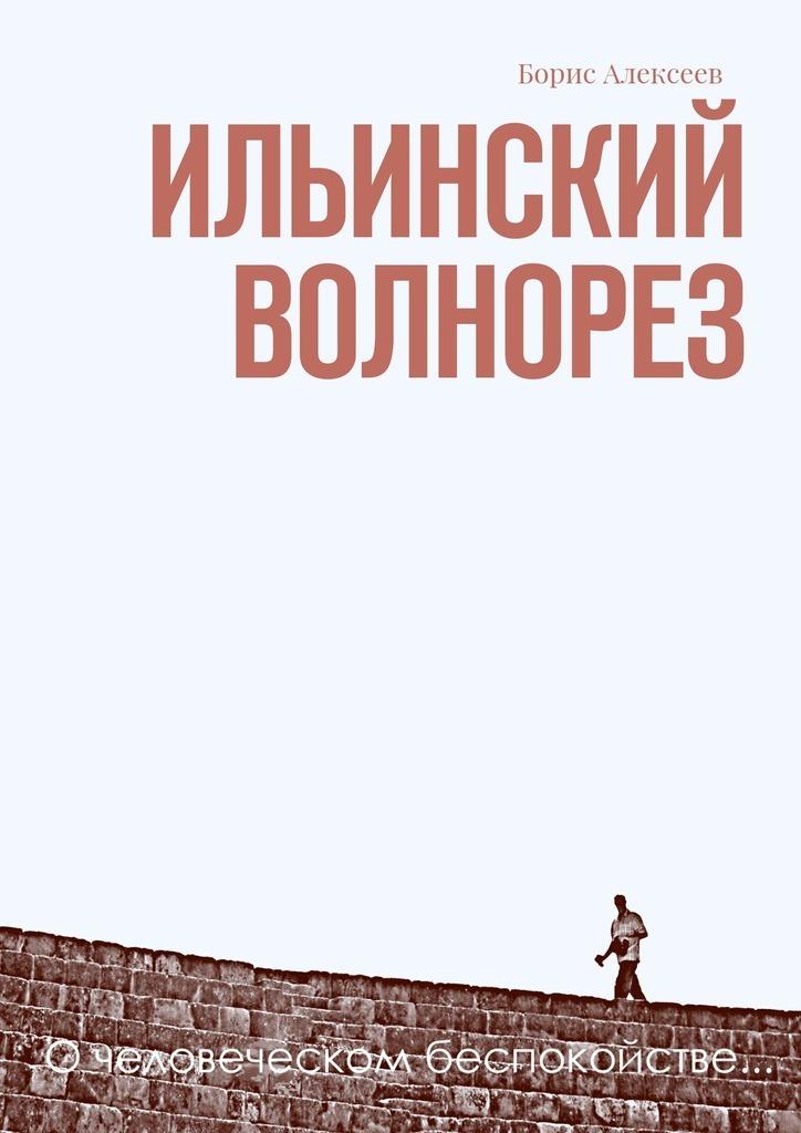Борис Алексеев Ильинский волнорез. О человеческом беспокойстве…
