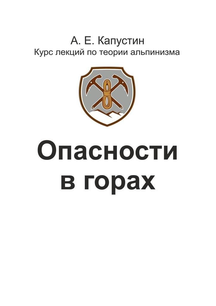 Андрей Ееньеич Капустин Опасности орах