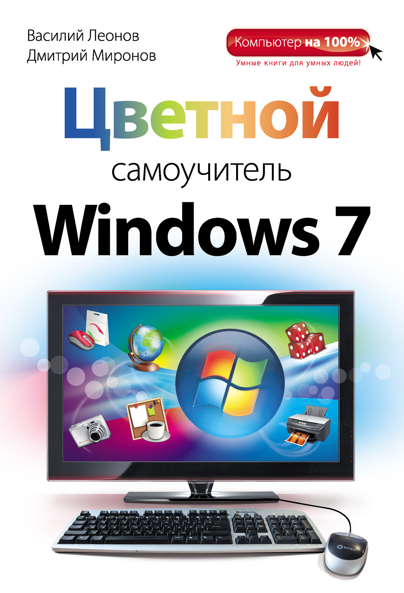 Василий Леонов Цветной самоучитель Windows 7 ноутбук и windows 7
