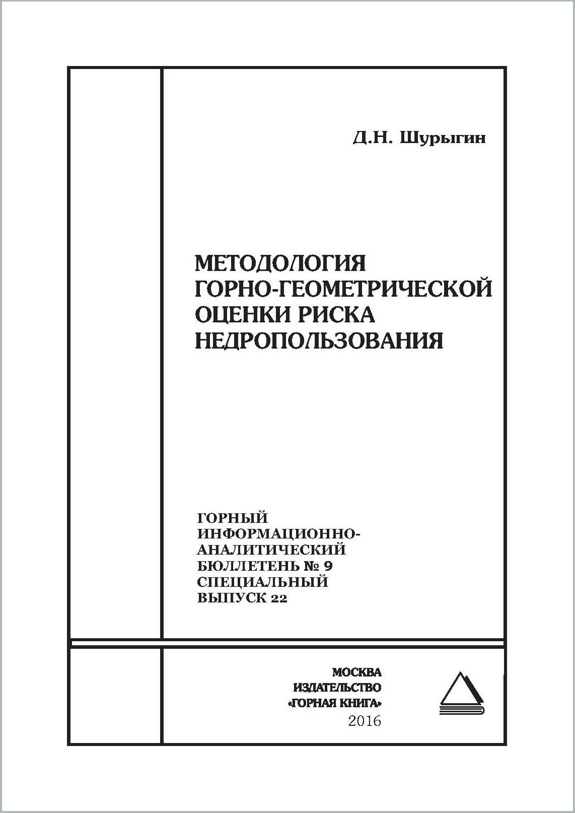 Д. Н. Шурыгин Методология горно-геометрической оценки риска недропользования