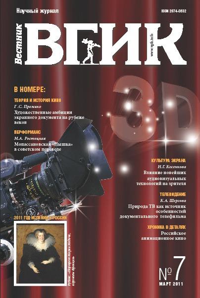 Вестник ВГИК №7 март 2011 ( Отсутствует  )