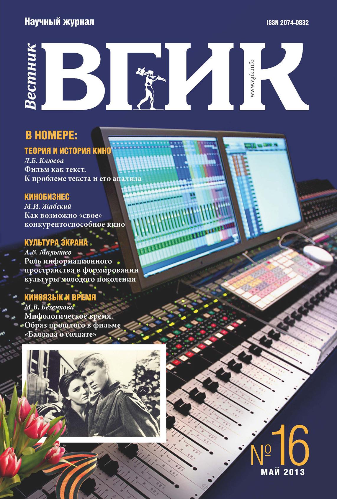 Вестник ВГИК № 16 май 2013