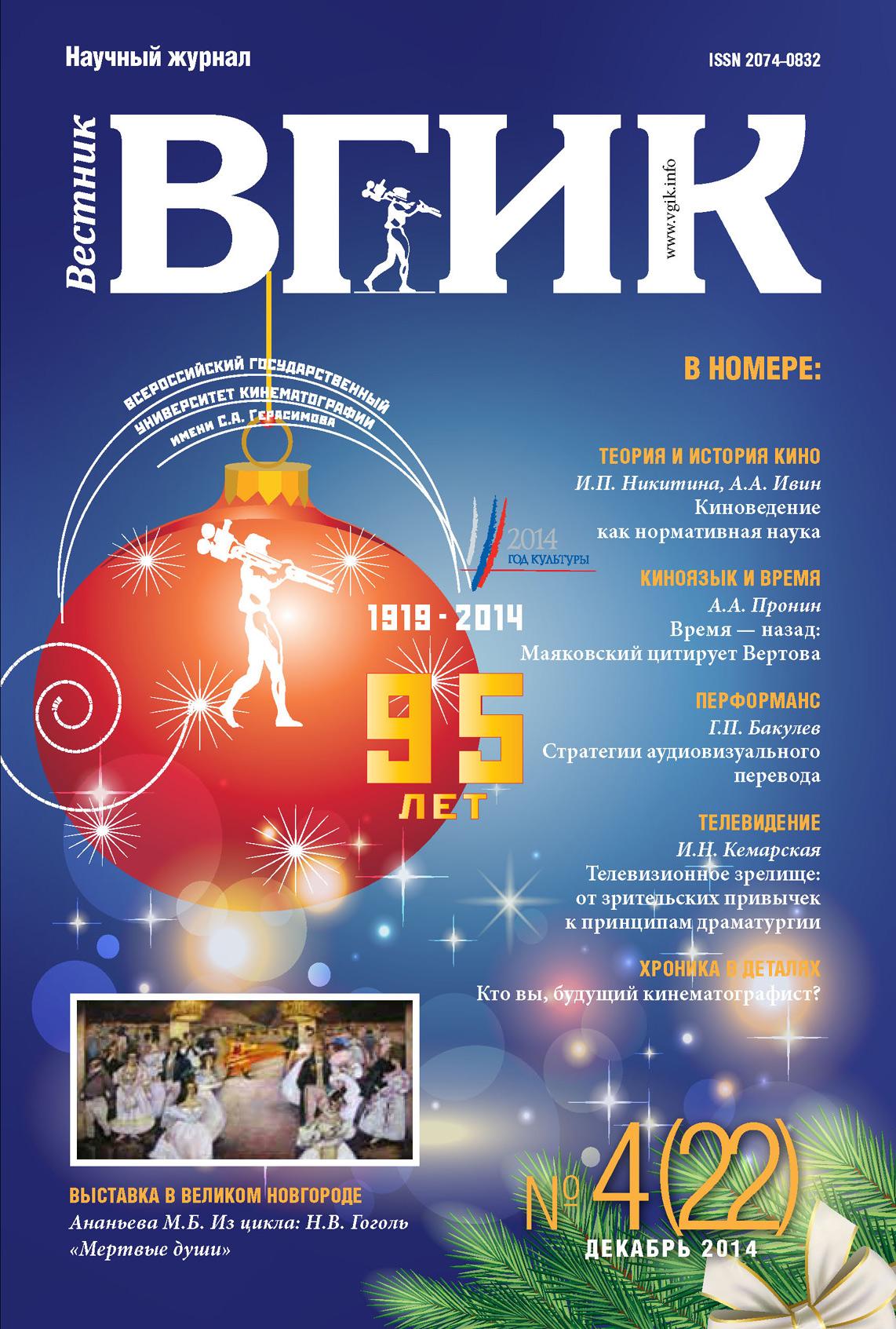 Вестник ВГИК №22 декабрь 2014 ( Отсутствует  )