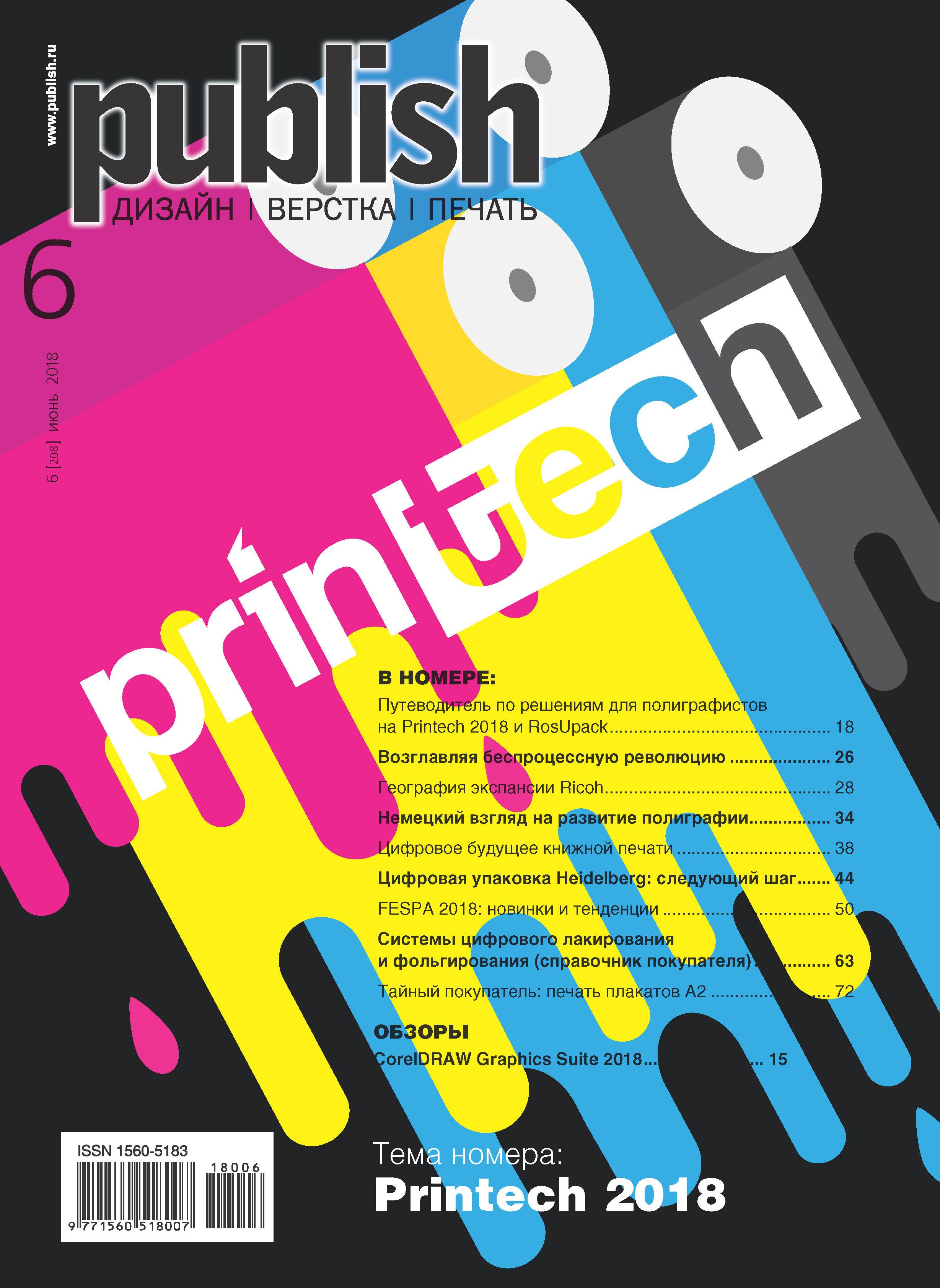 Открытые системы Журнал Publish №06/2018 открытые системы журнал publish 09 2018
