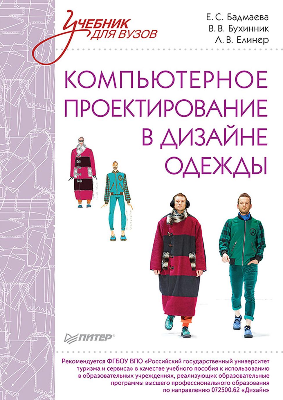 Е. С. Бадмаева Компьютерное проектирование в дизайне одежды цена 2017