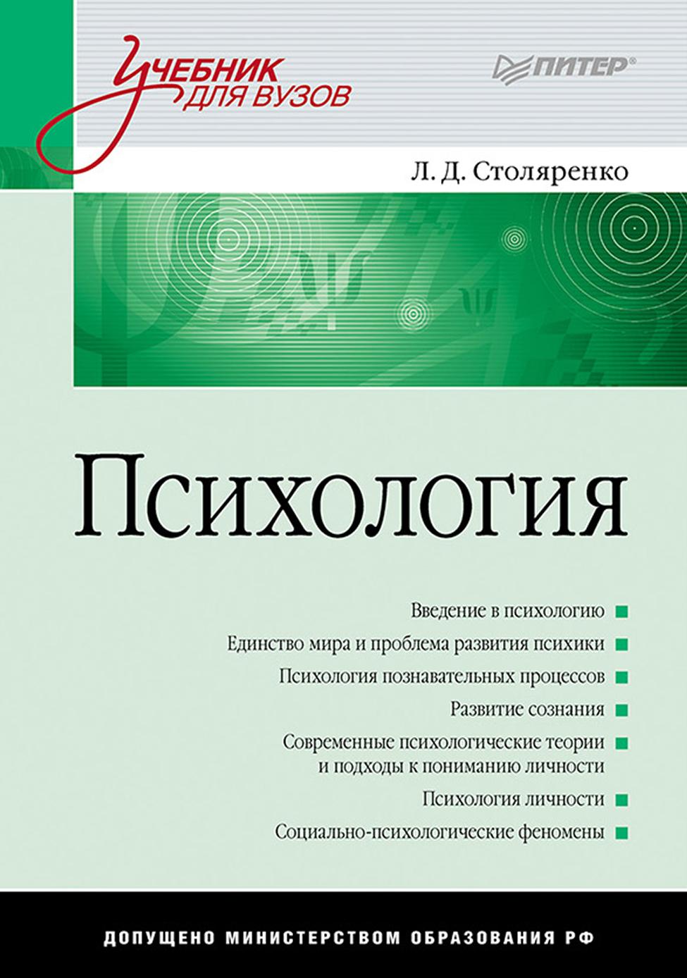 Людмила Дмитриевна Столяренко Психология. Учебник для вузов