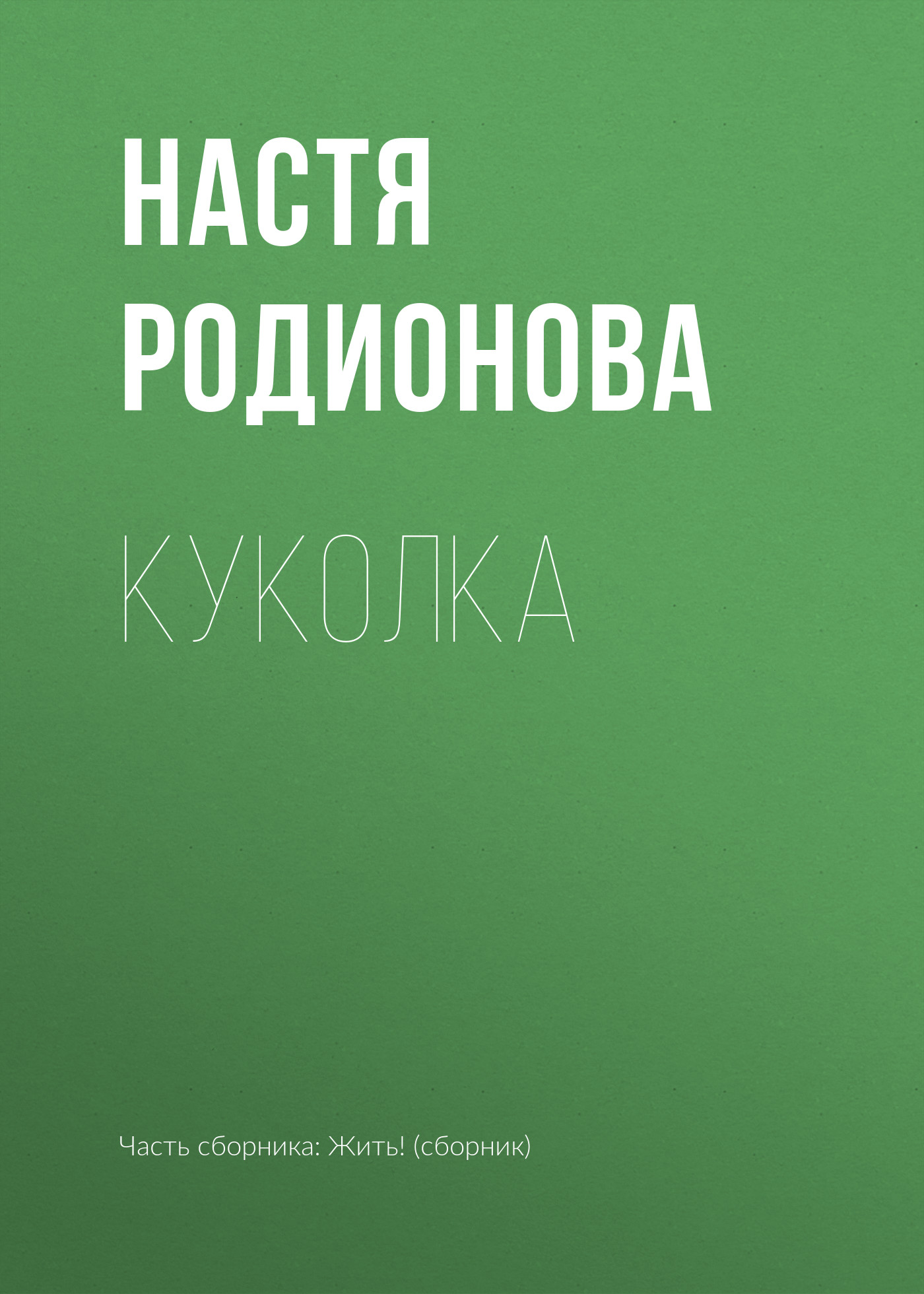 Настя Родионова Куколка