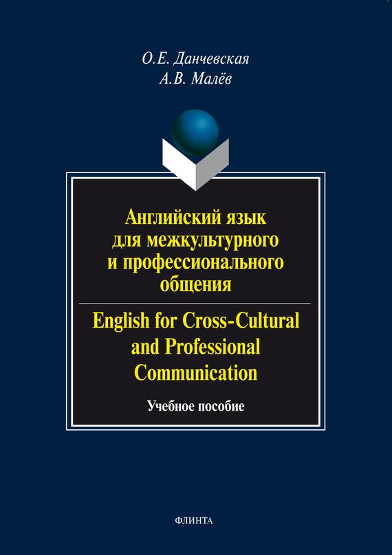English for Cross-Cultural and Professional Communication. Английский язык для межкультурного и профессионального общения: учебное пособие