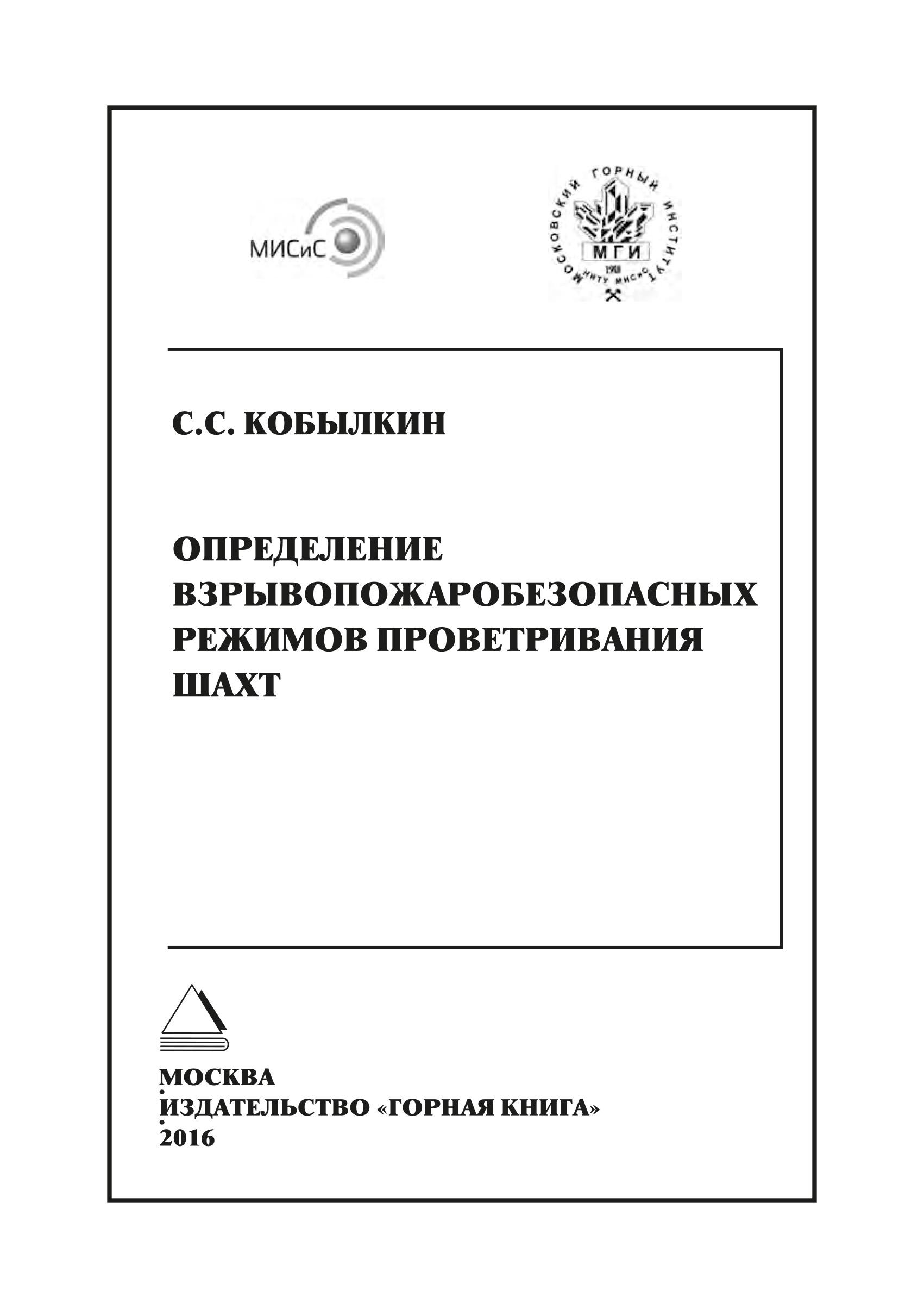 С. С. Кобылкин Определение взрывопожаробезопасных режимов проветривания шахт