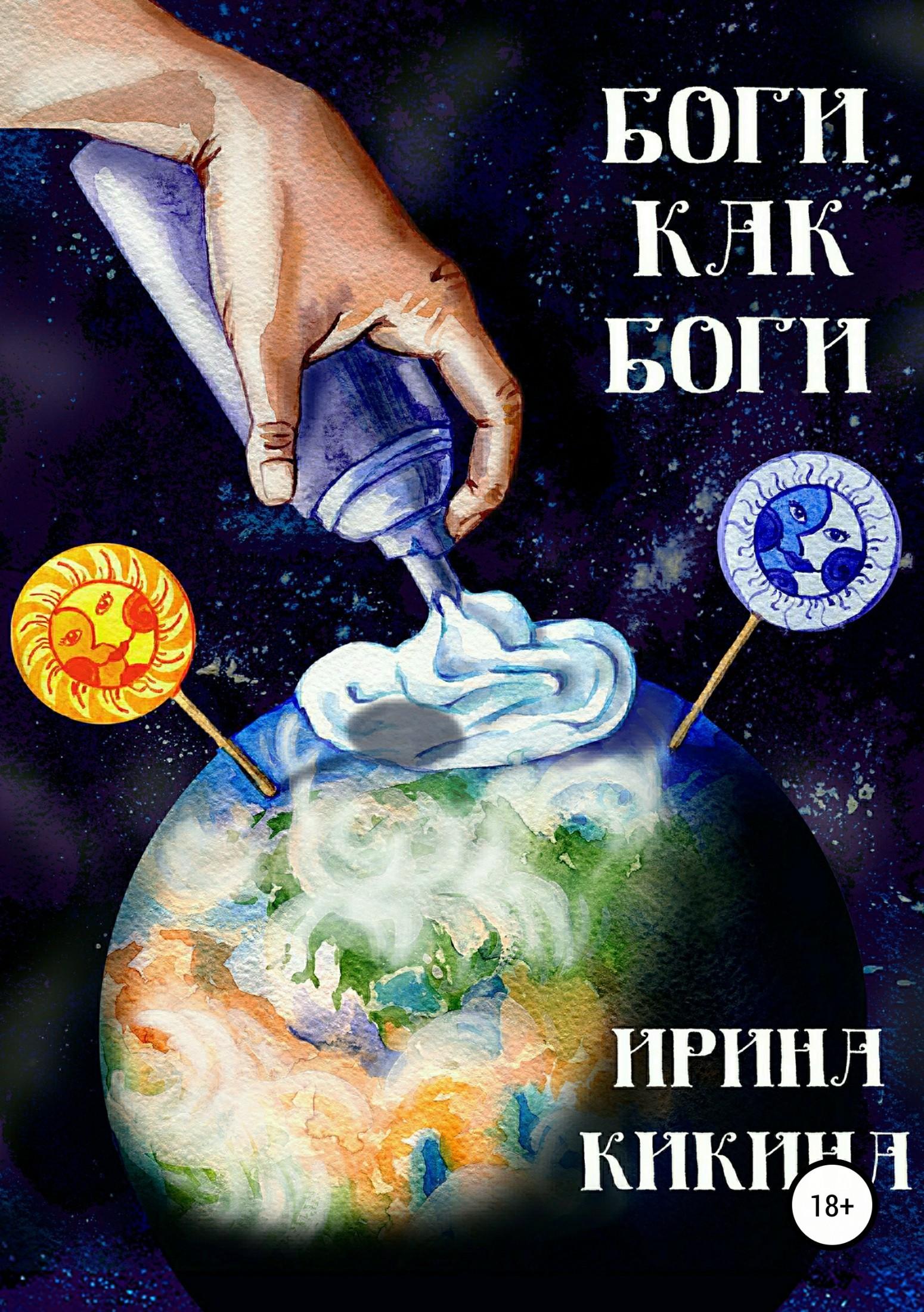 Ирина Евгеньевна Кикина Боги как боги дорого