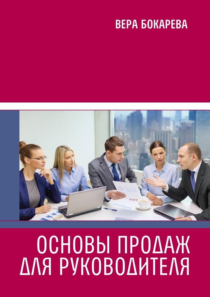 Вера Борисовна Бокарева Основы продаж дляруководителя