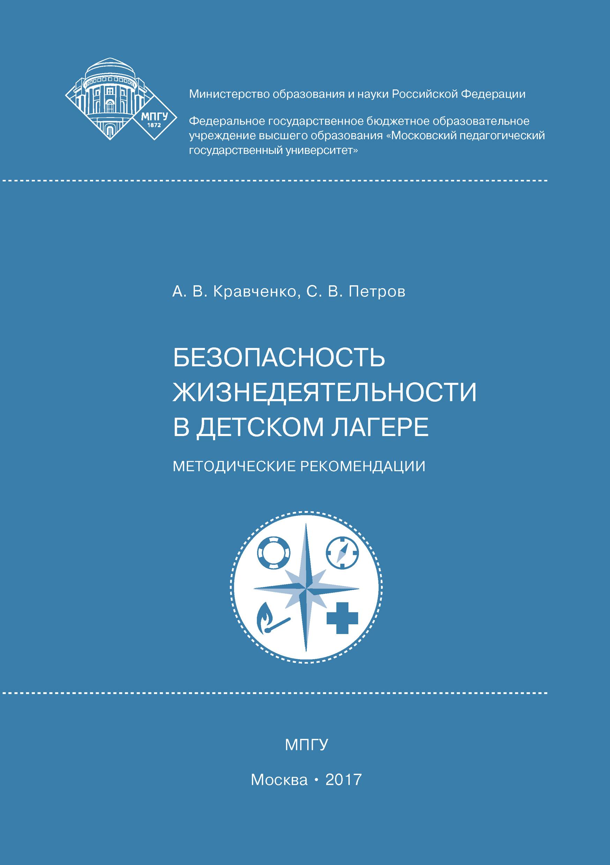 Сергей Петров Безопасность жизнедеятельности в детском лагере