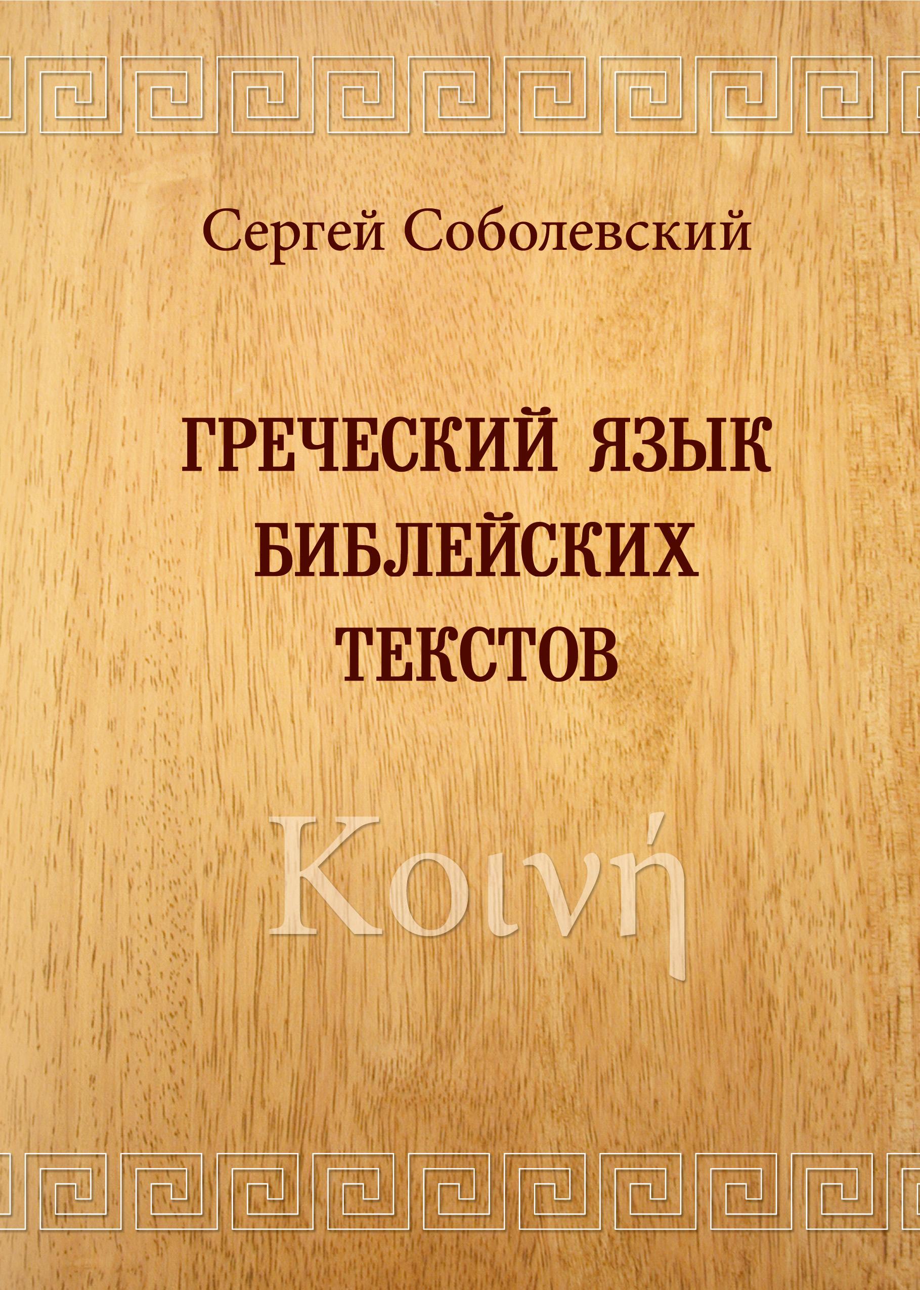 Сергей Иванович Соболевский Греческий язык библейских текстов. Κοινή
