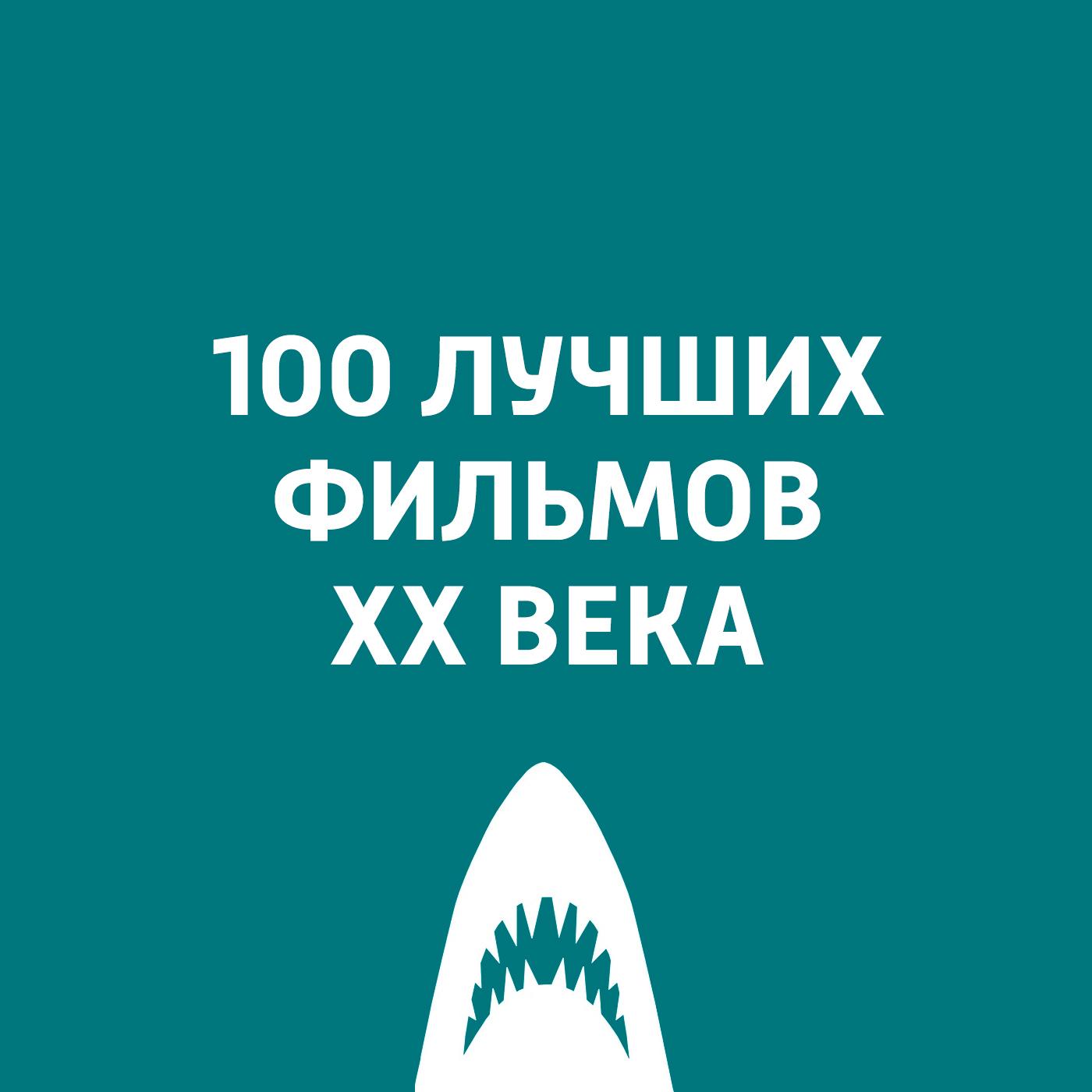 Антон Долин Голубая бездна