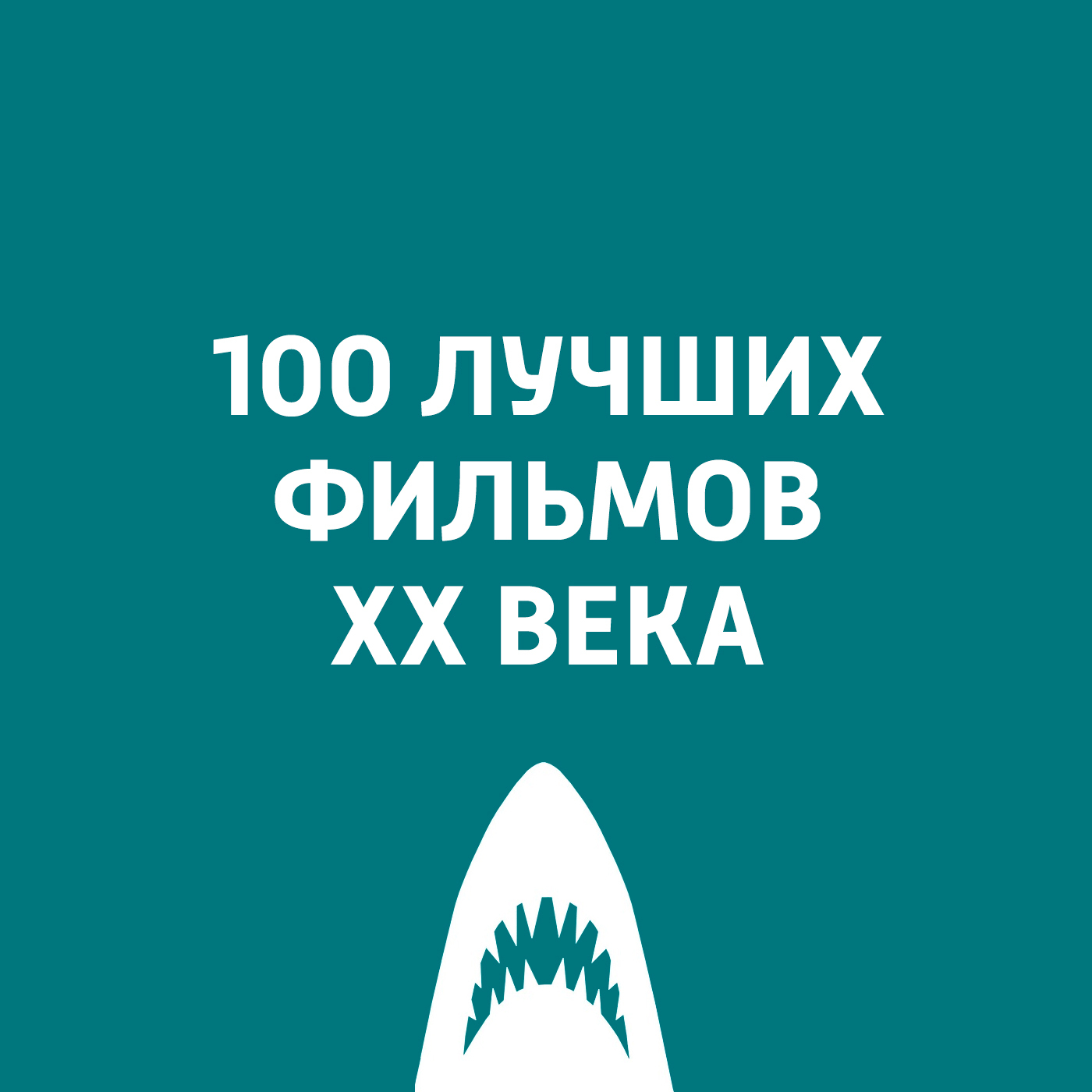 Антон Долин Орфей антон долин орфей