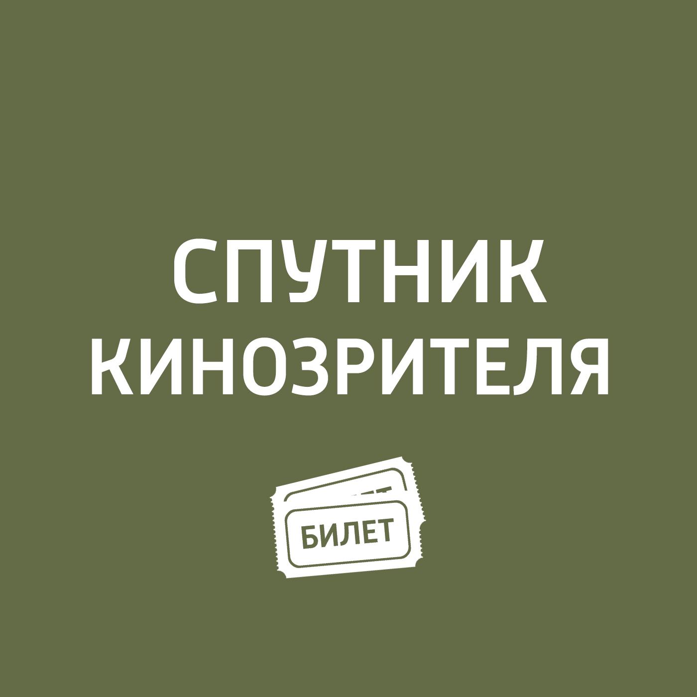 Антон Долин Большой фестиваль мультфильмов