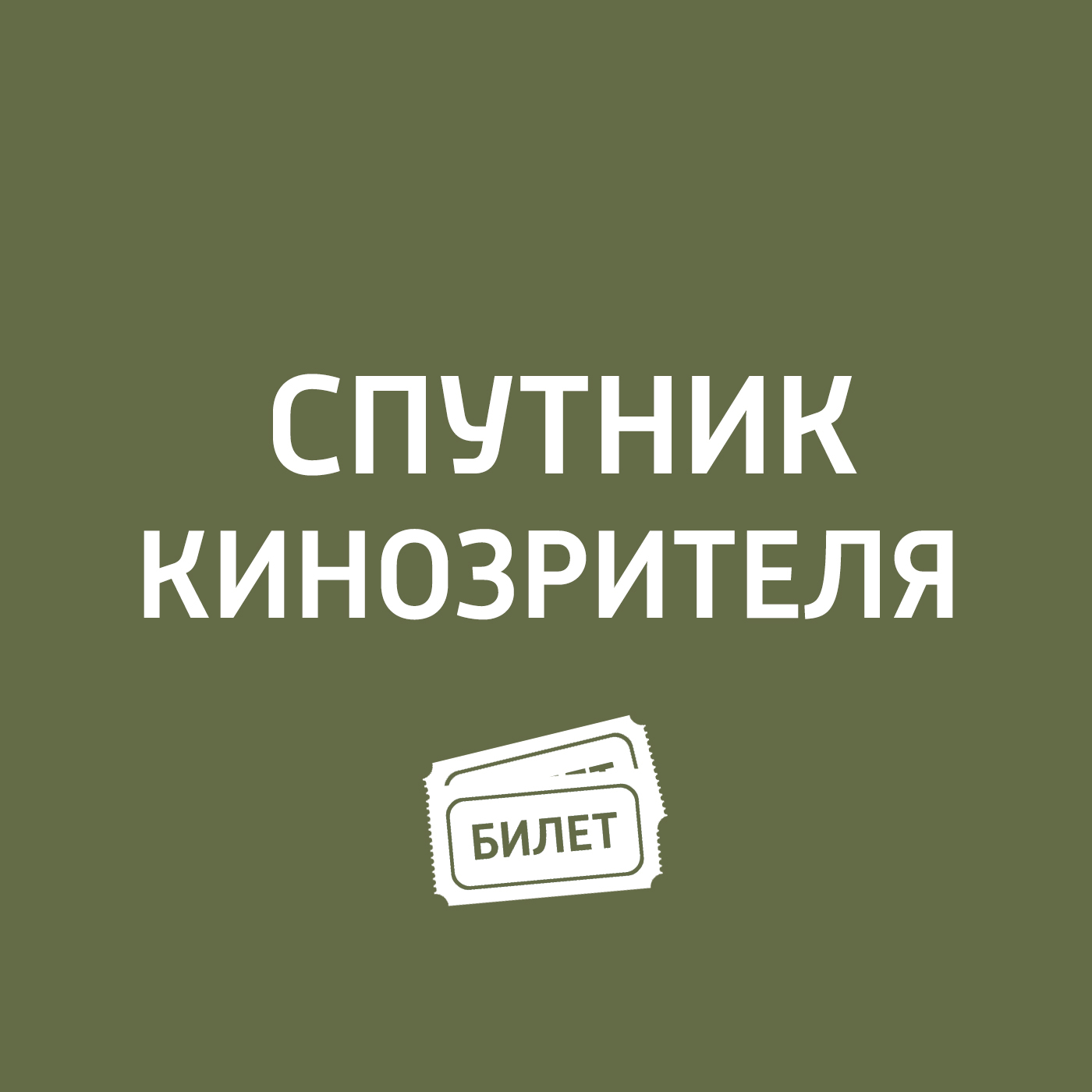 цена на Антон Долин