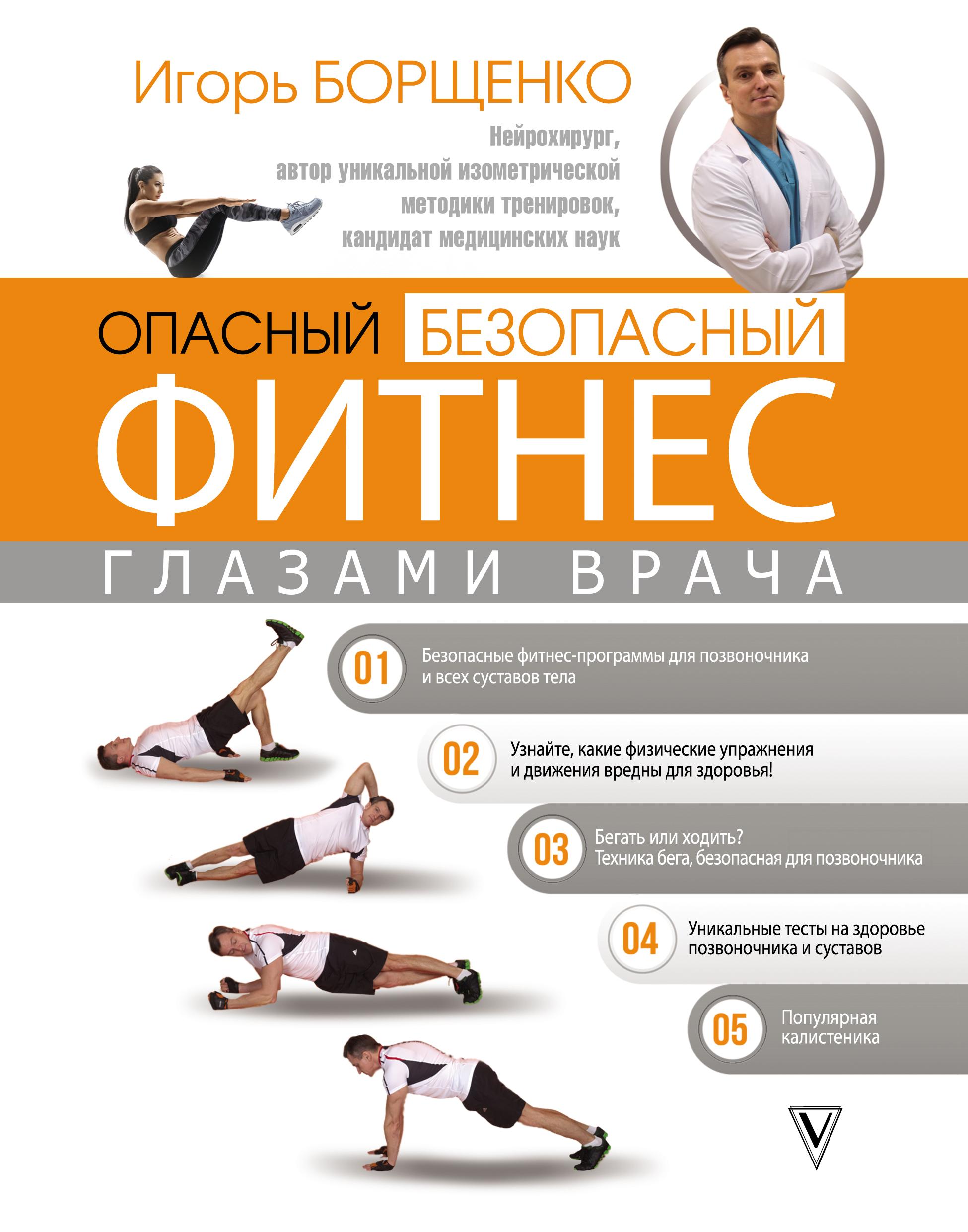 Игорь Борщенко Опасный / безопасный фитнес глазами врача тренажеры