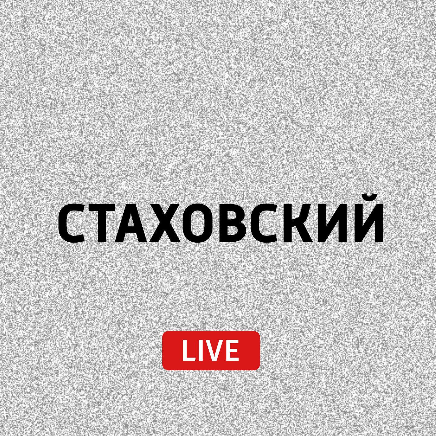 Евгений Стаховский Евгений Стаховский отвечает на сообщения слушателей