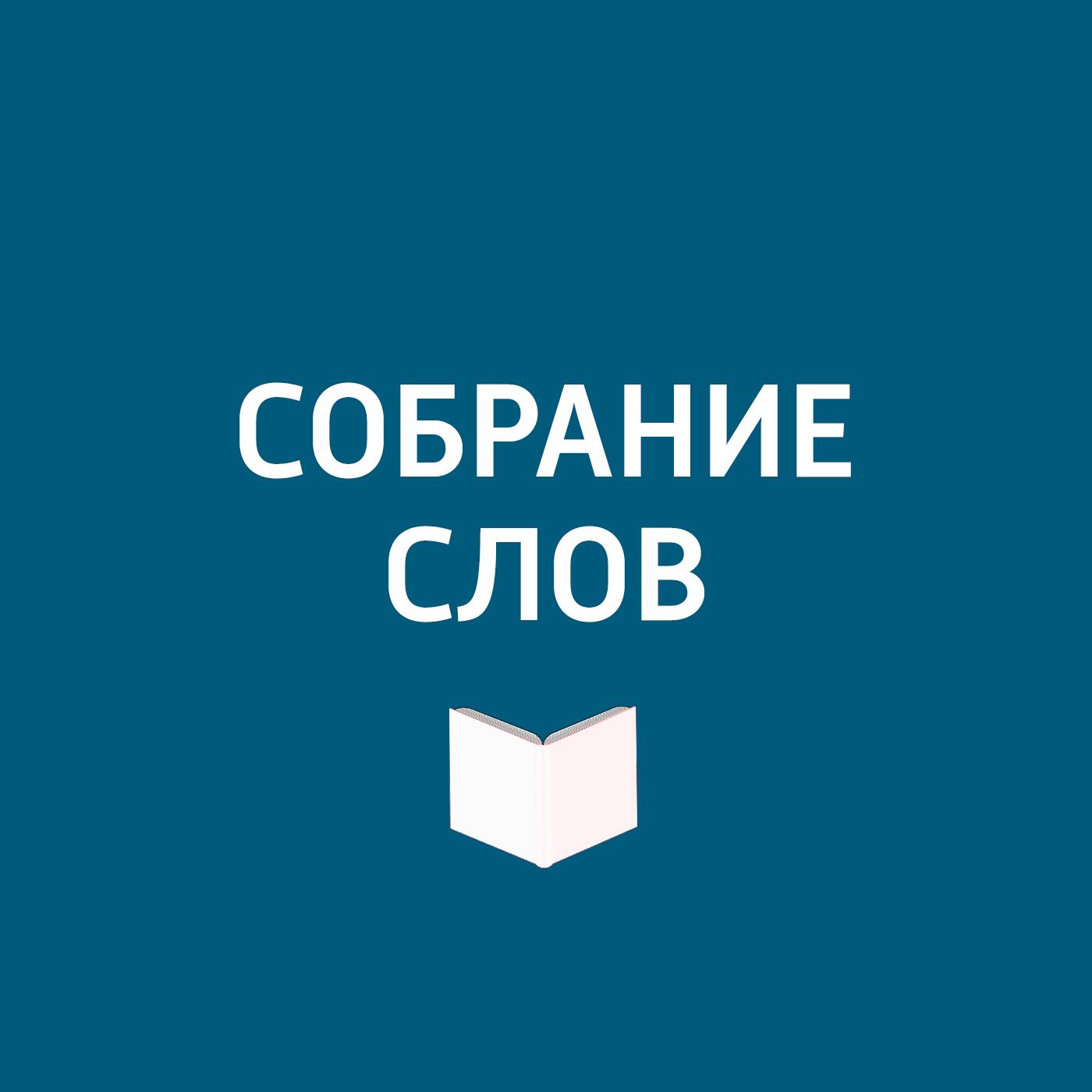 Творческий коллектив программы «Собрание слов» Большое интервью Юлии Ауг