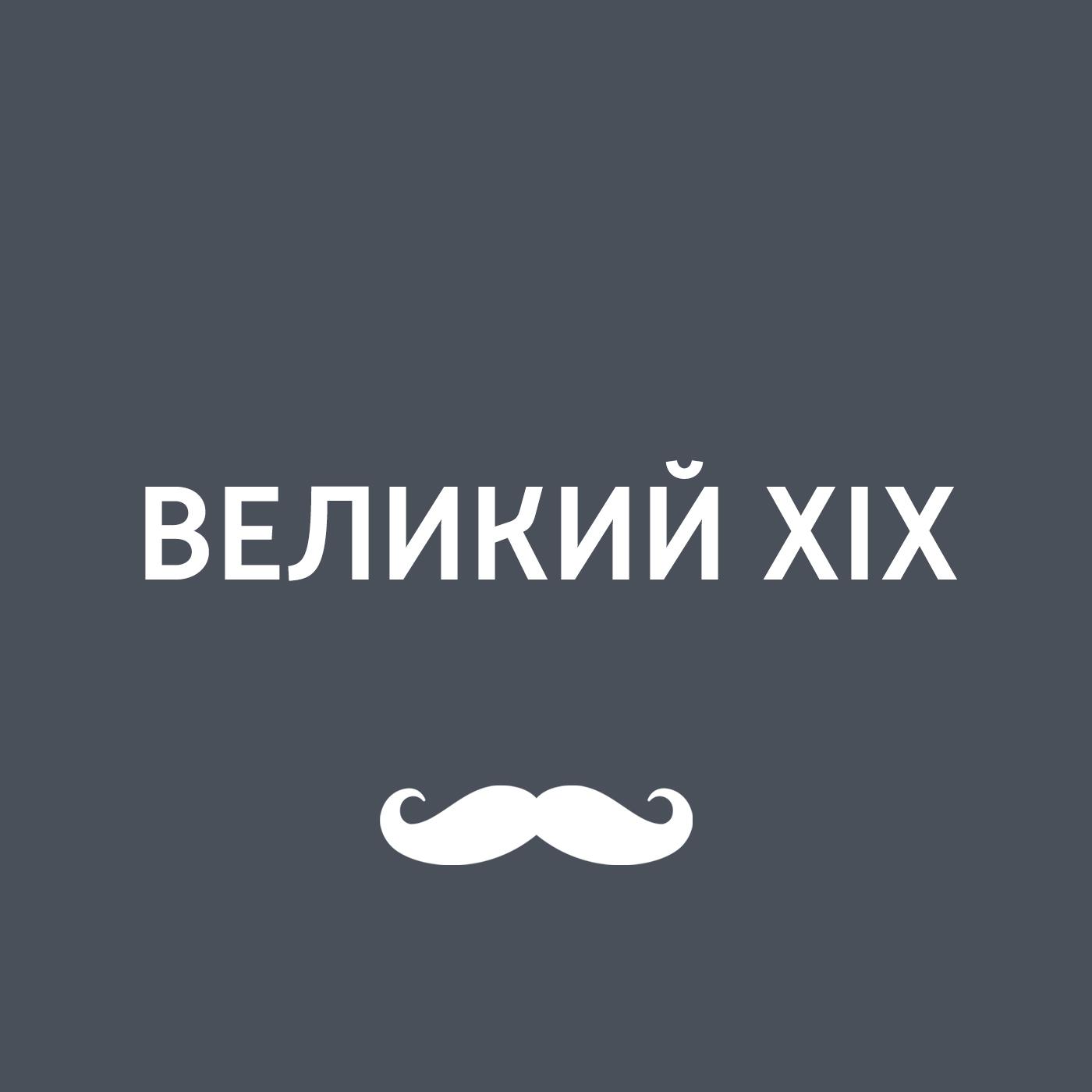 Игорь Ружейников XIX столетие - «золотой век
