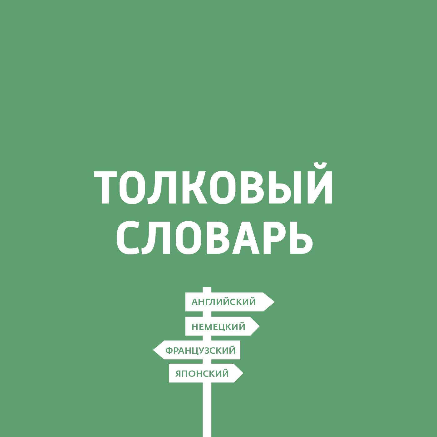 Дмитрий Петров Языки народов СССР. Тюркские языки