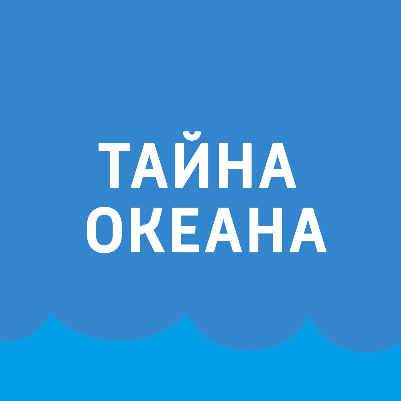 Картаев Павел Тюлени картаев павел бискотти