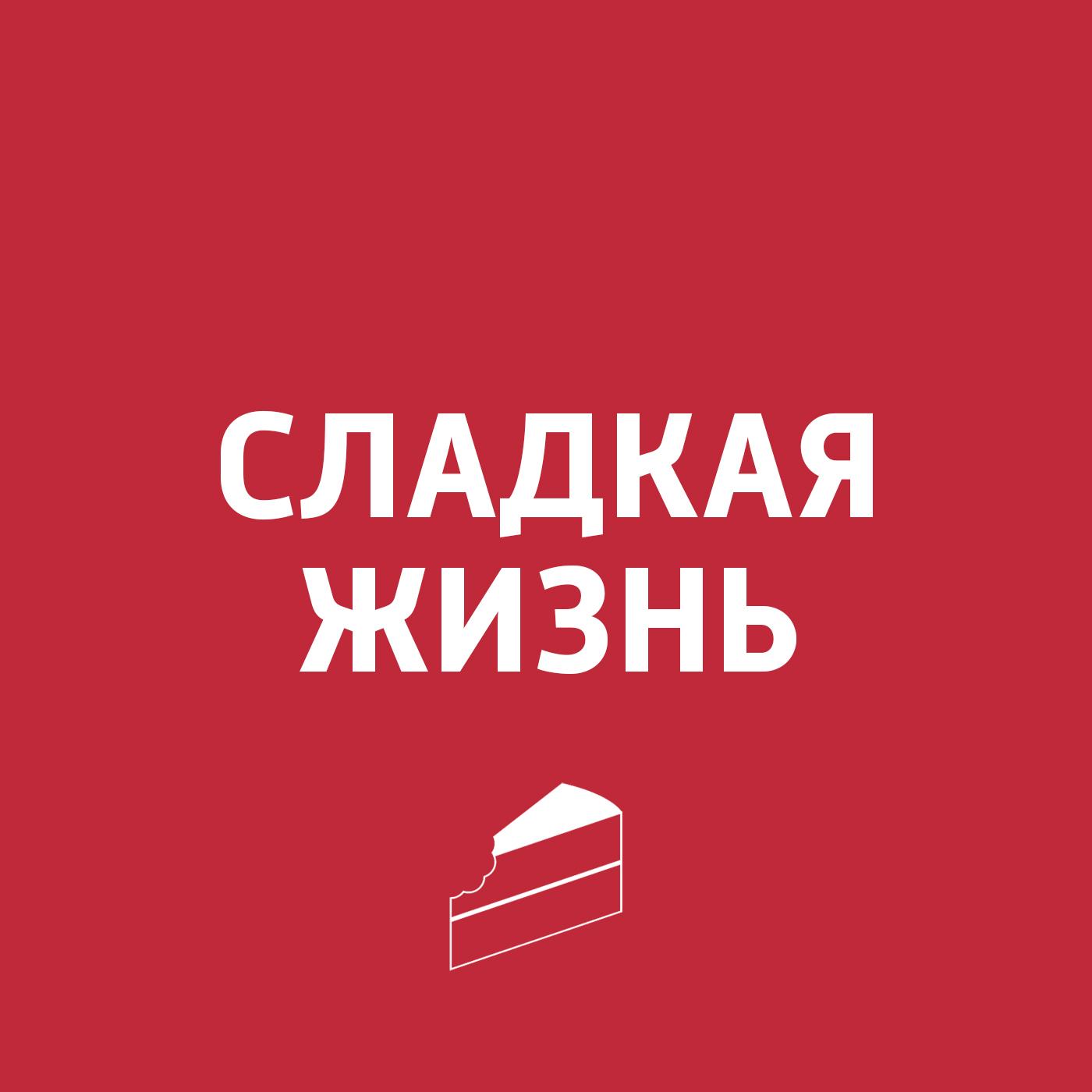 Картаев Павел Как йогурт попал в Россию опасная иллюзия