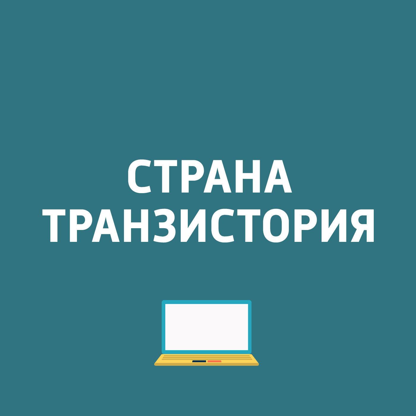 Картаев Павел Новое обновление для IPhone убило аккумуляторы... картаев павел hmd global выпустила смартфон nokia 8 eset обнаружила вирус для устройств на андроиде