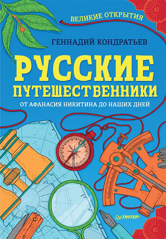 Геннадий Кондратьев Русские путешественники. Великие открытия позина е школьный справочник для начальных классов великие путешественники и географические открытия