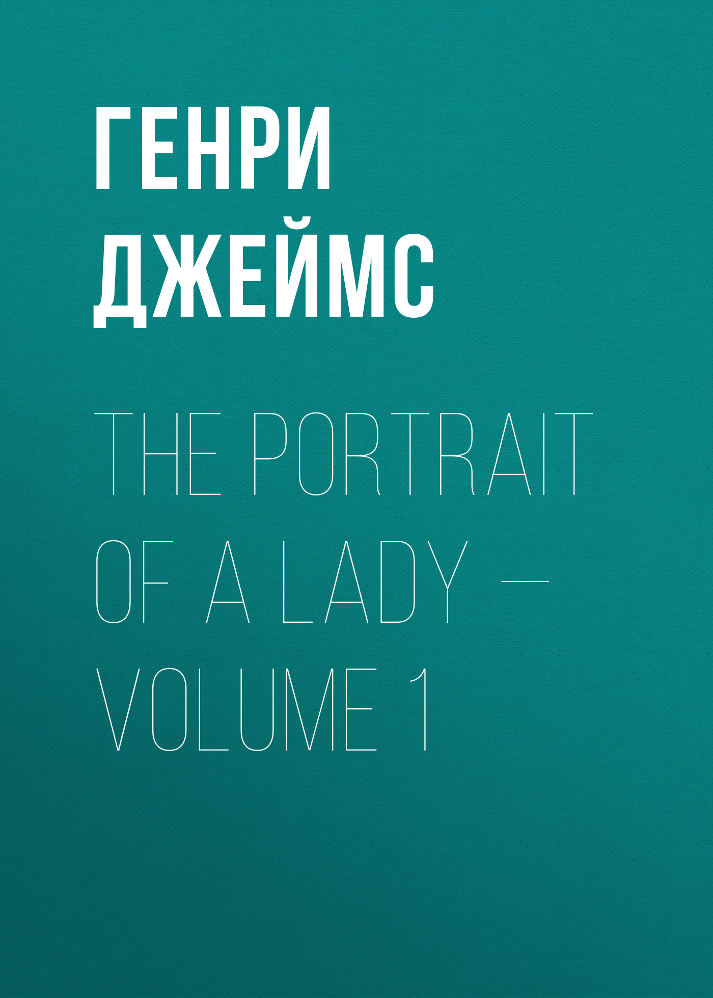 Генри Джеймс The Portrait of a Lady — Volume 1 генри джеймс the spoils of poynton