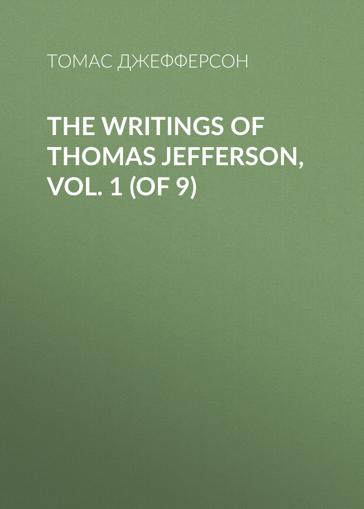 Томас Джефферсон The Writings of Thomas Jefferson, Vol. 1 (of 9) jefferson starship the definitive concert