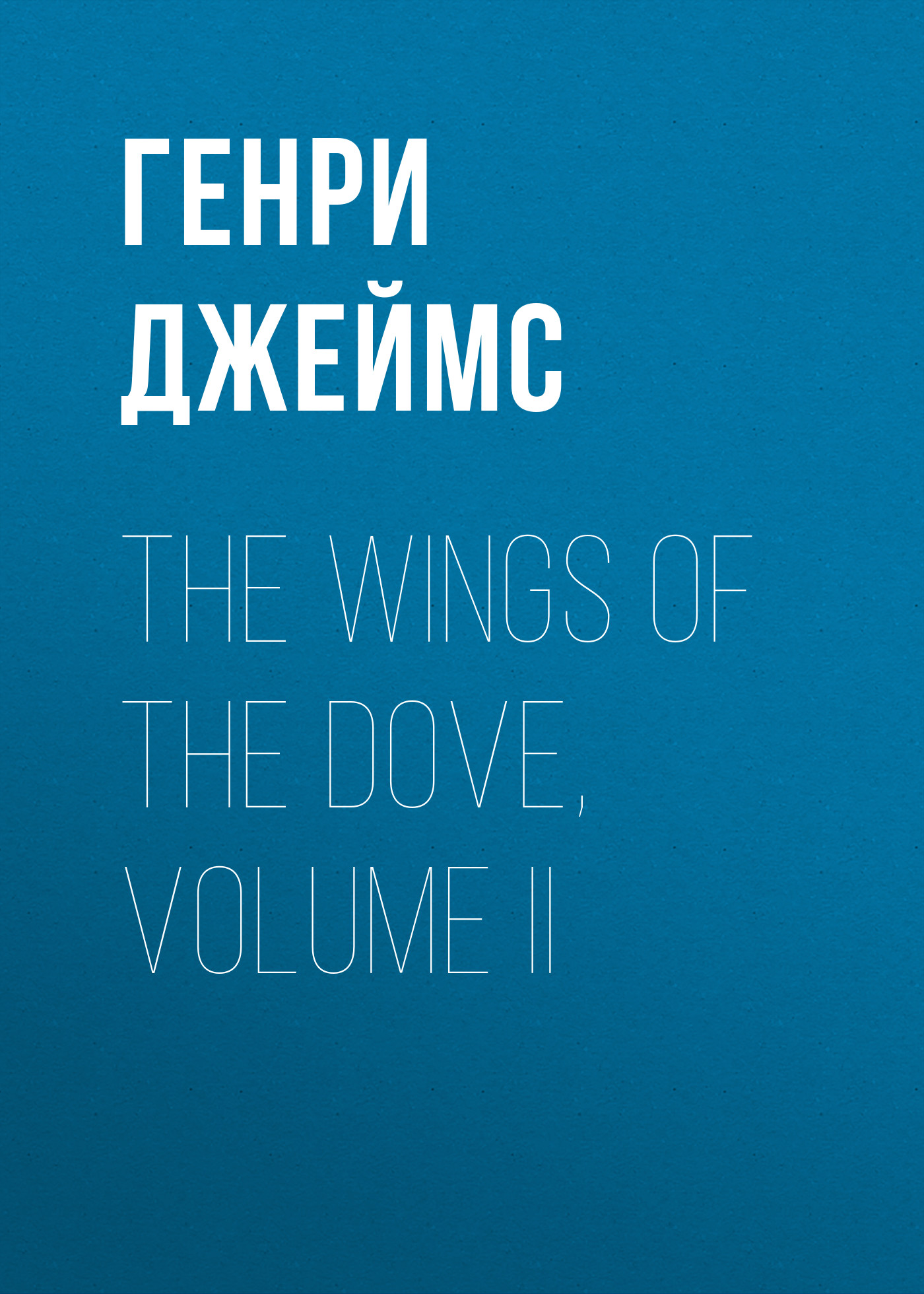 Генри Джеймс The Wings of the Dove, Volume II генри джеймс the spoils of poynton