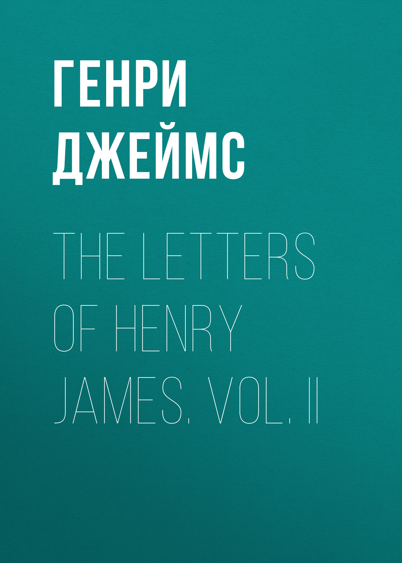 Генри Джеймс The Letters of Henry James. Vol. II цена 2017