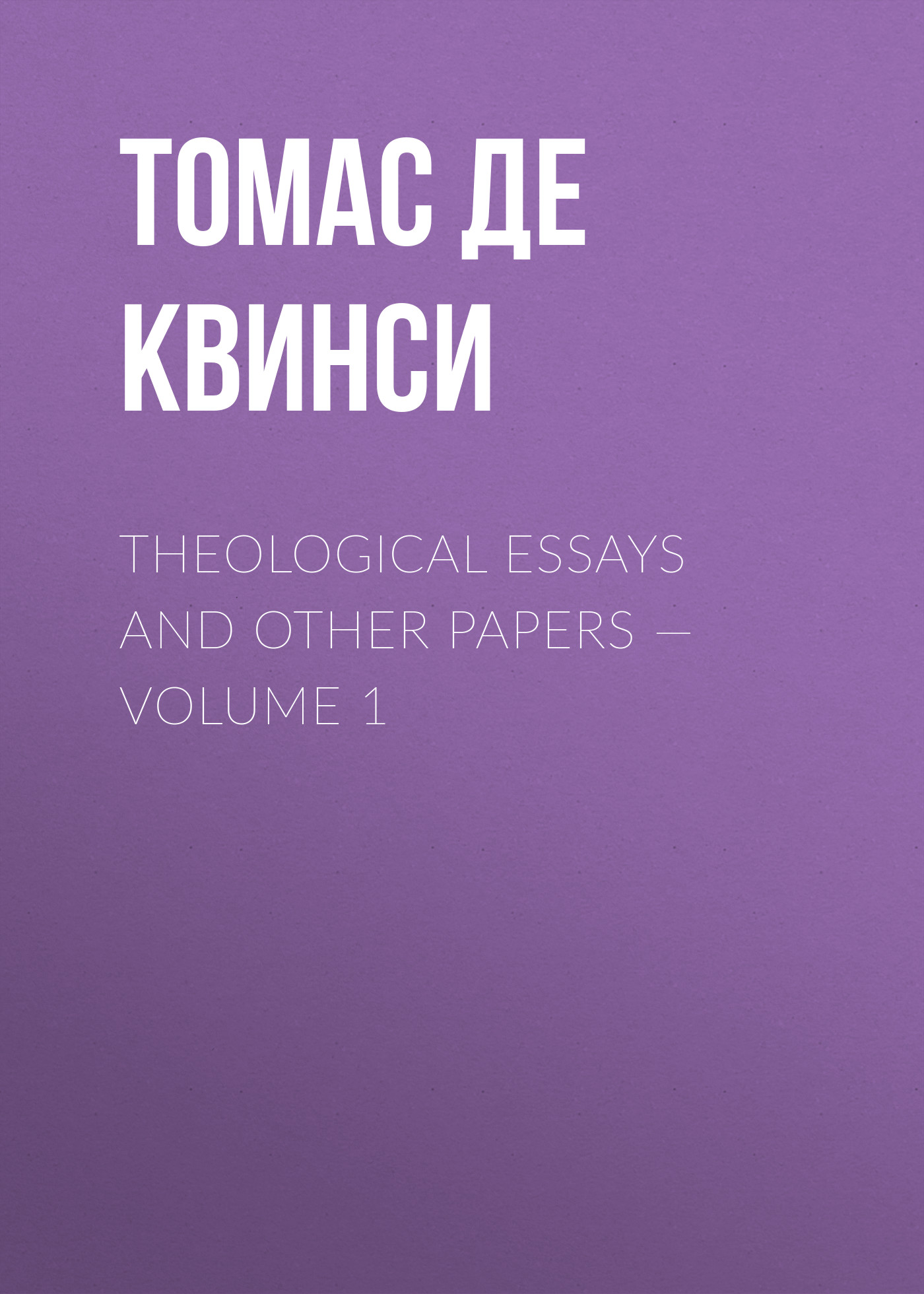 Томас де Квинси Theological Essays and Other Papers — Volume 1 unbranded 1 other