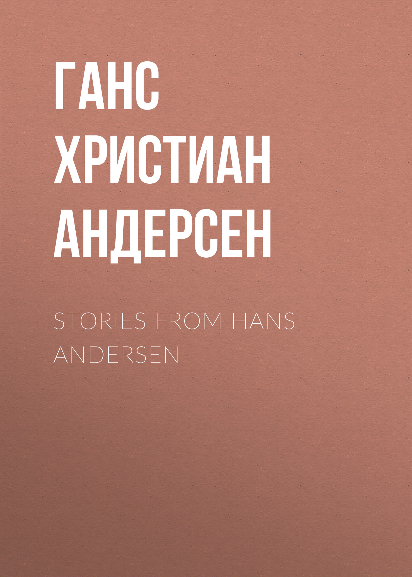 Ганс Христиан Андерсен Stories from Hans Andersen недорого