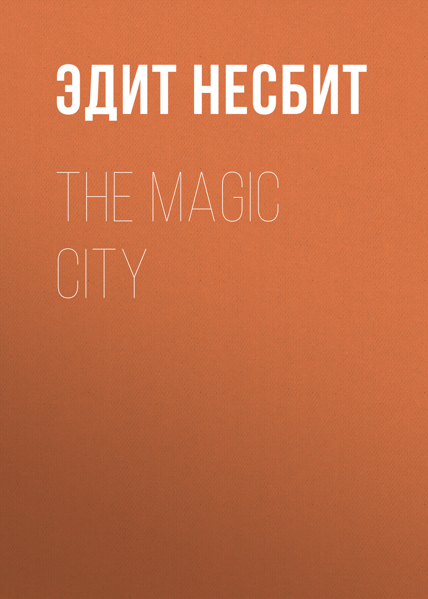 Эдит Несбит The Magic City цена