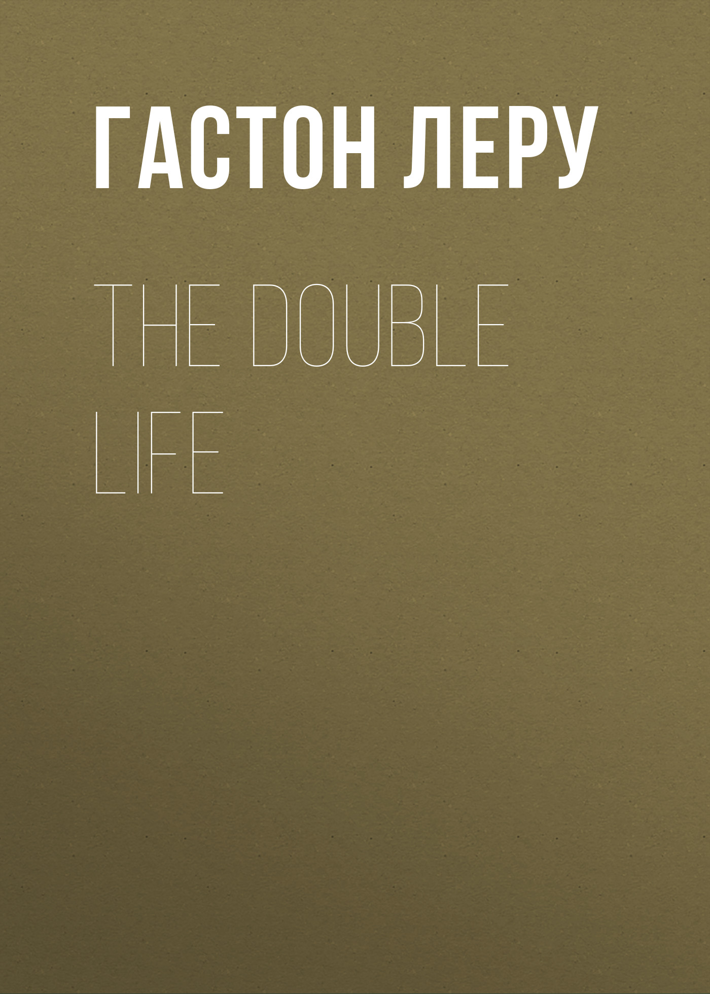 Гастон Леру The Double Life гастон леру the phantom of the opera