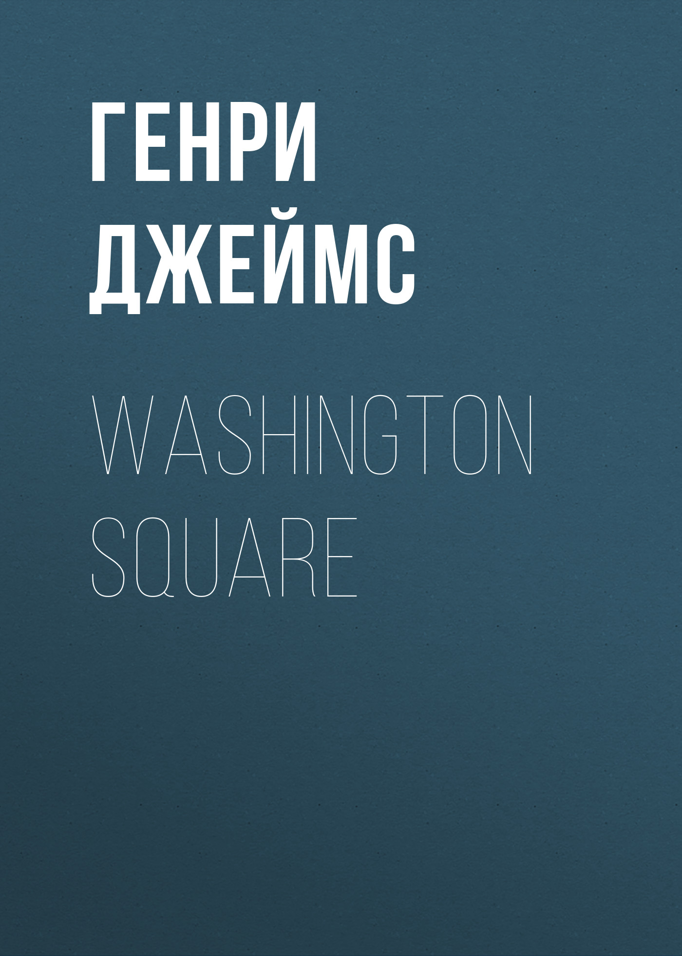 Генри Джеймс Washington Square