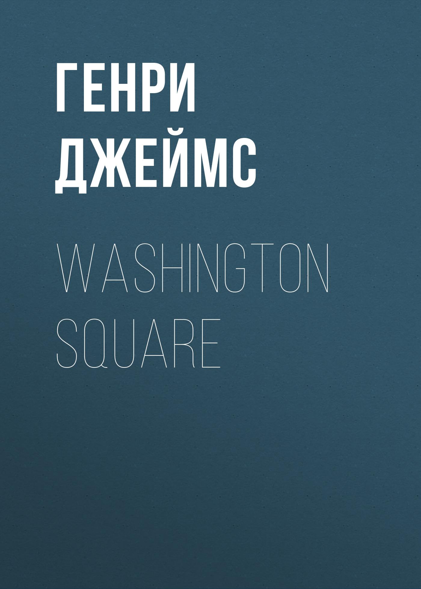 Генри Джеймс Washington Square murder on washington square
