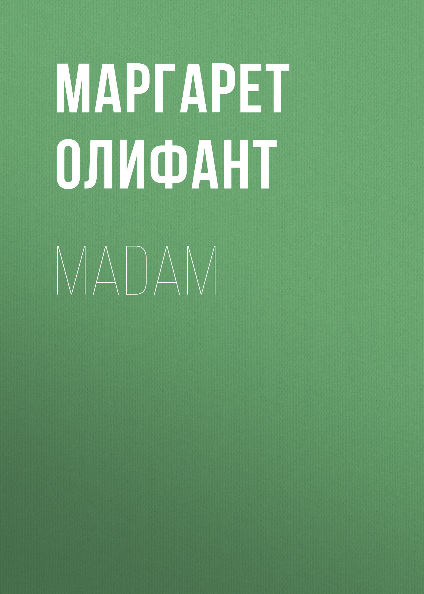 Маргарет Олифант Madam платье madam t madam t mp002xw12bqk