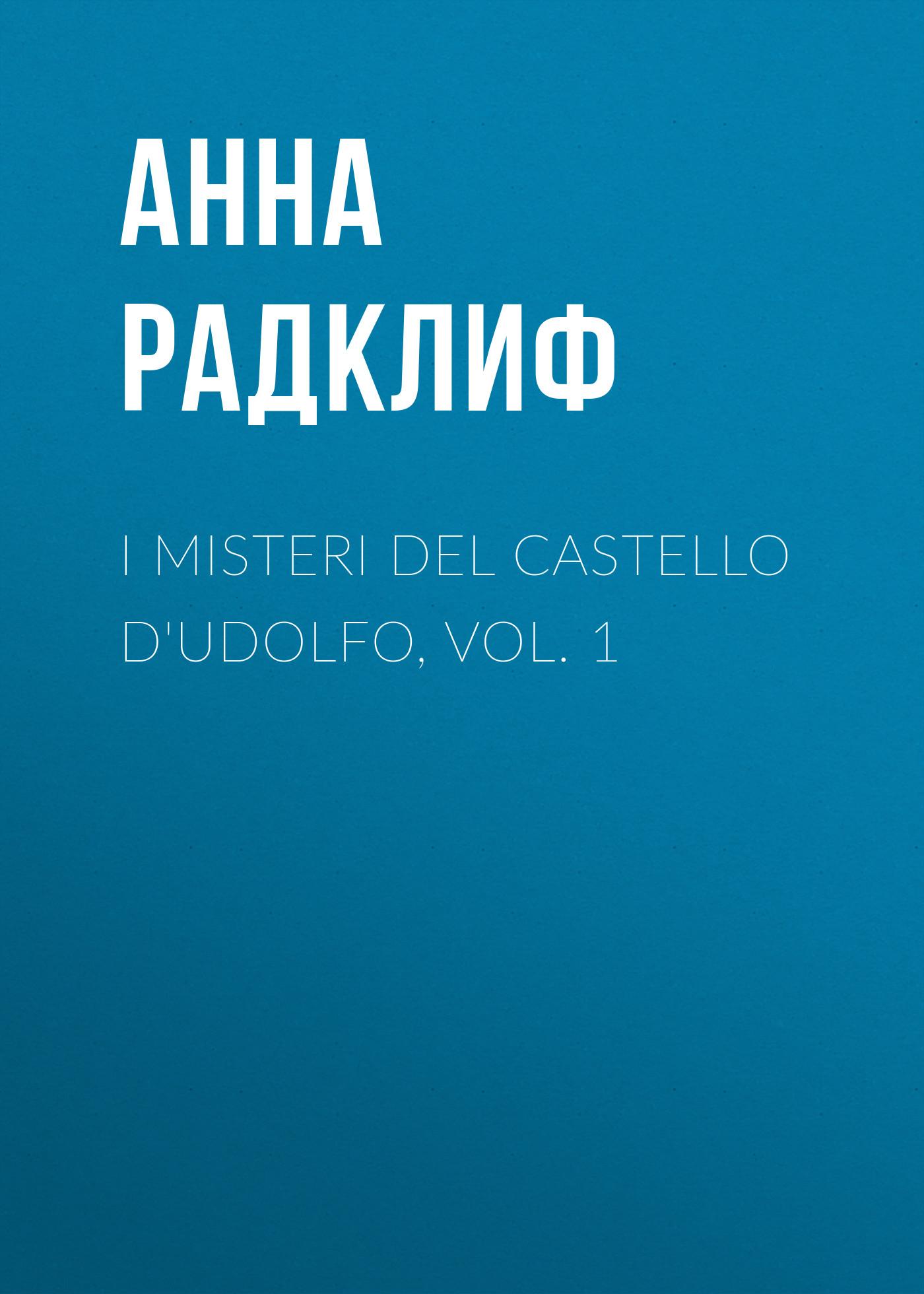 Анна Радклиф I misteri del castello d'Udolfo, vol. 1