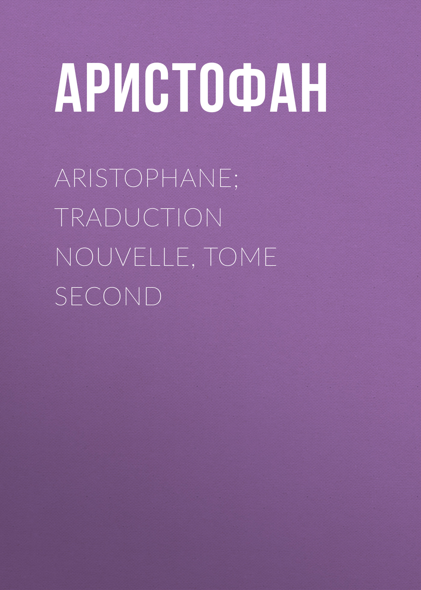 aristophane traduction nouvelle tome second