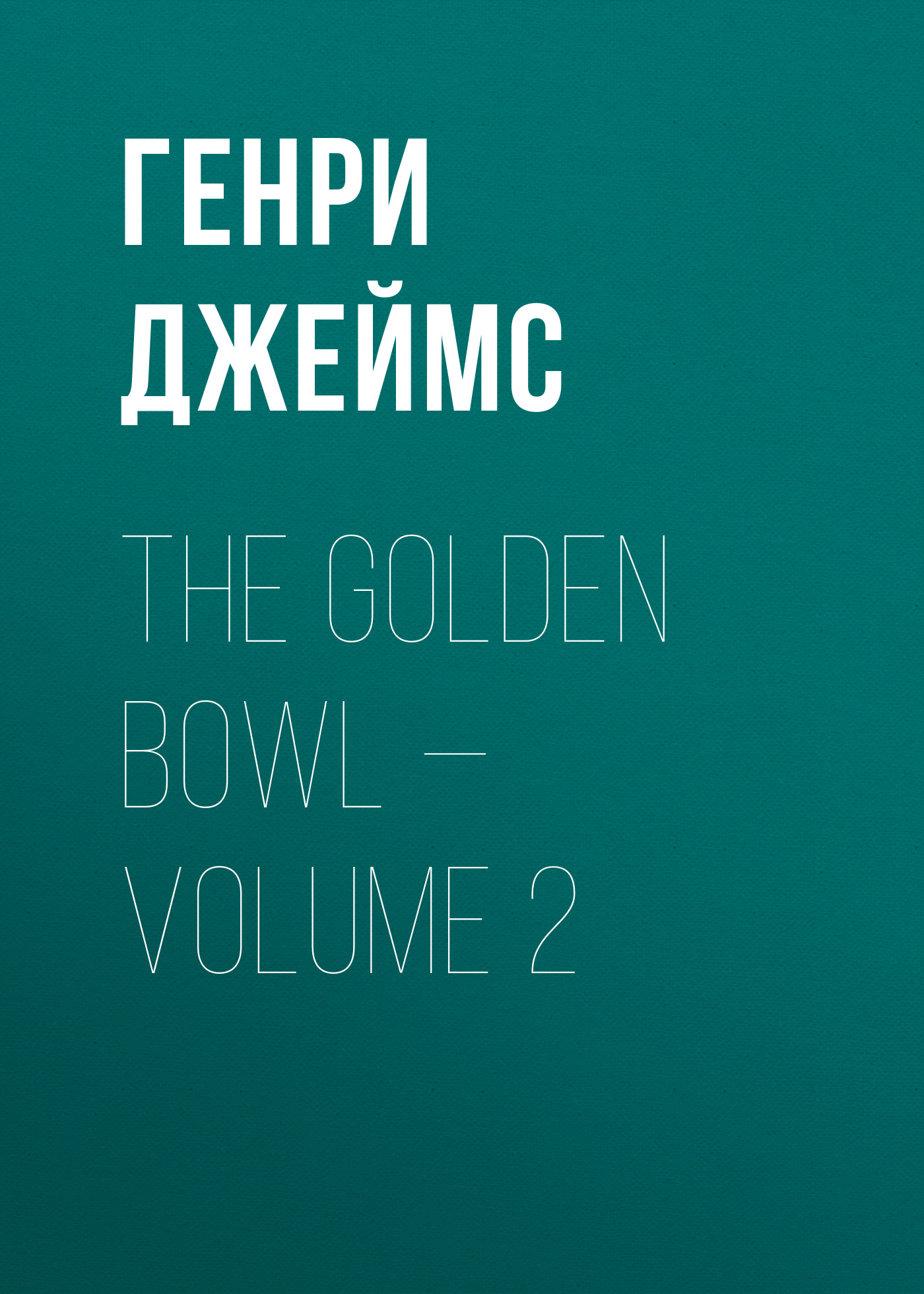 Генри Джеймс The Golden Bowl — Volume 2 цена