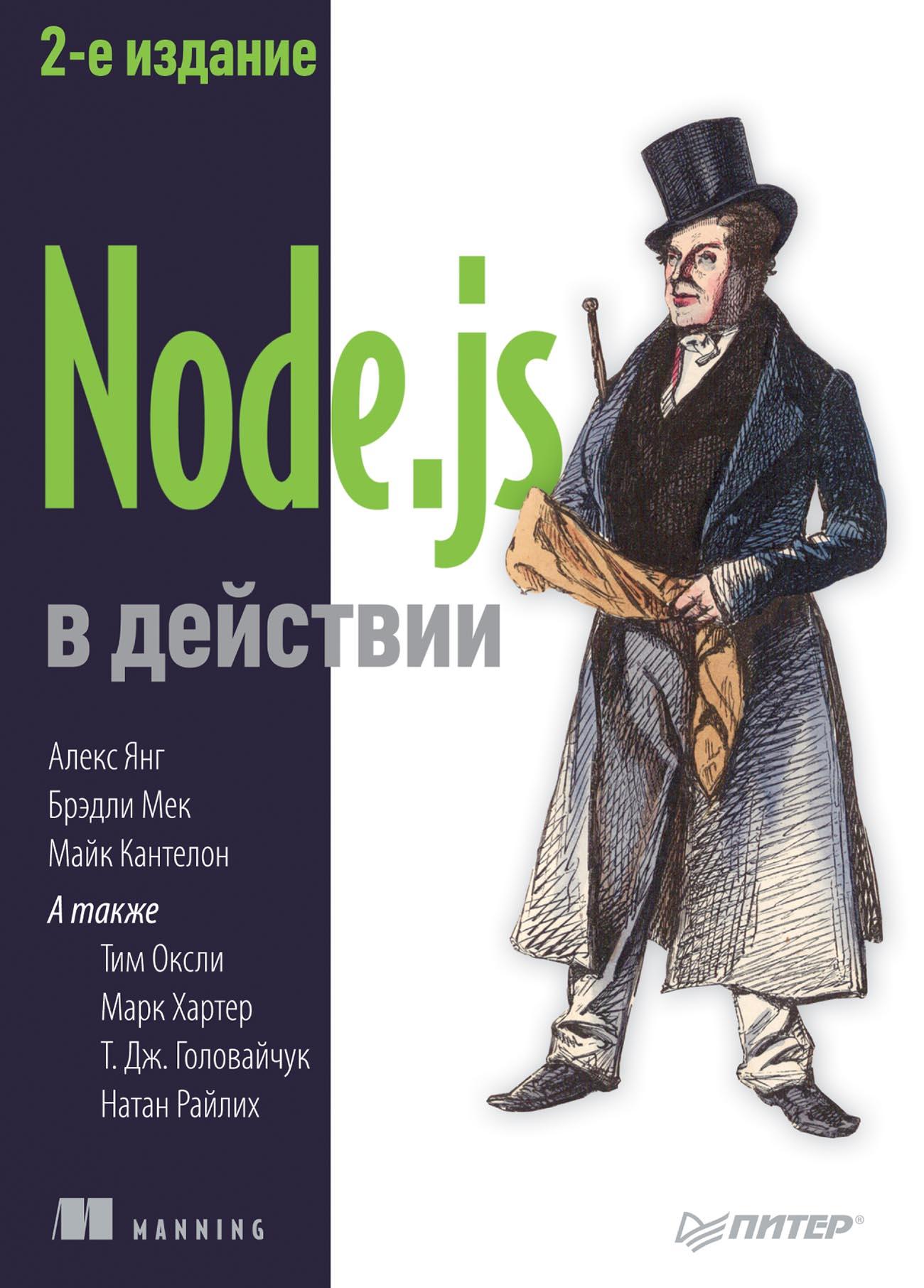 цена Майк Кантелон Node.js в действии. 2-е издание онлайн в 2017 году