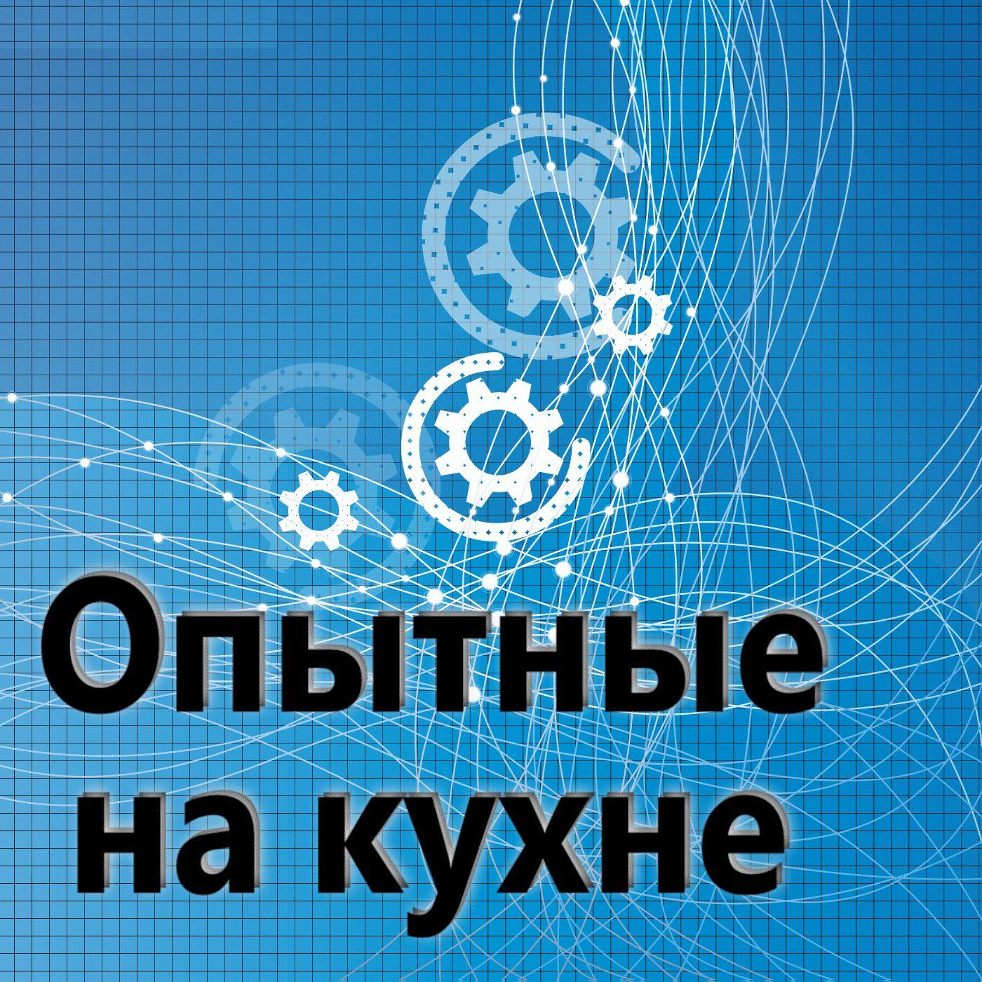 Евгений Плешивцев Опытные на кухне №063